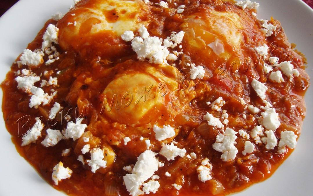 Яйца в доматен сос с ароматни подправки