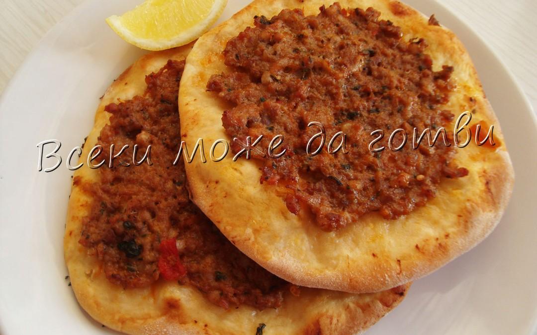 Лахмаджун – най-лесната рецепта за тази вкусотия