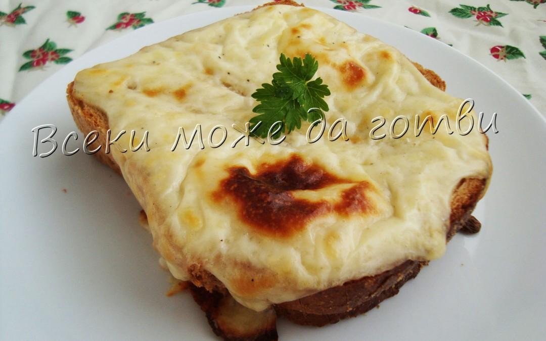 Топли сандвичи със сос Бешамел