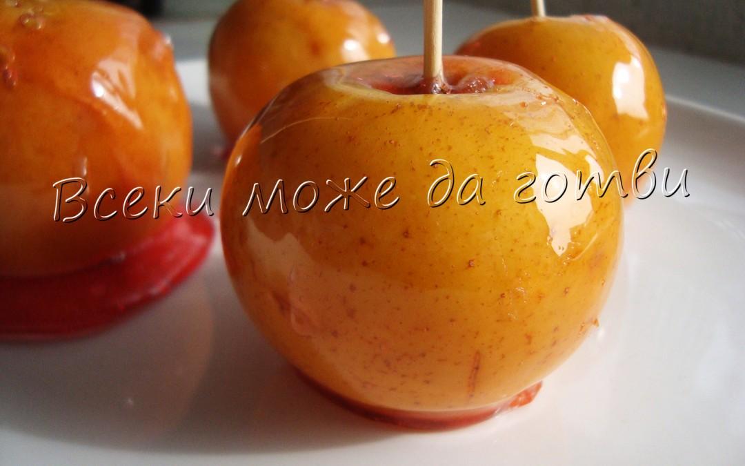 Карамелизирани ябълки – спомен от детството (оригинална рецепта)