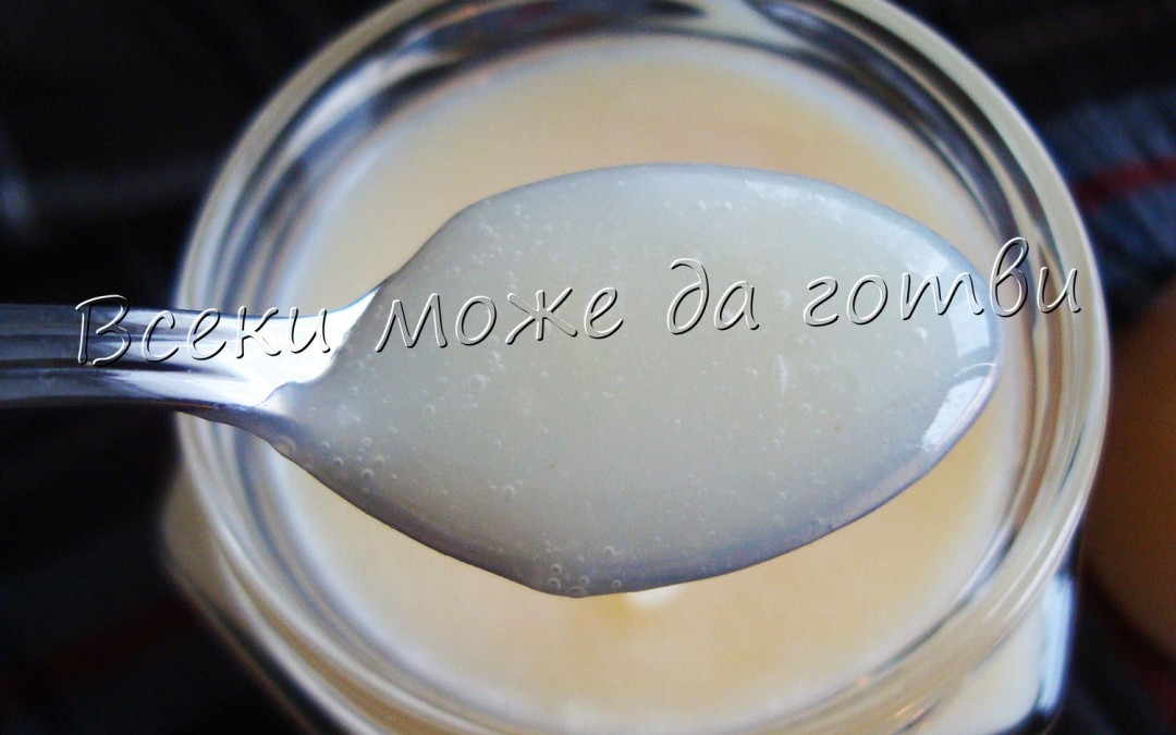 Домашно кондензирано мляко