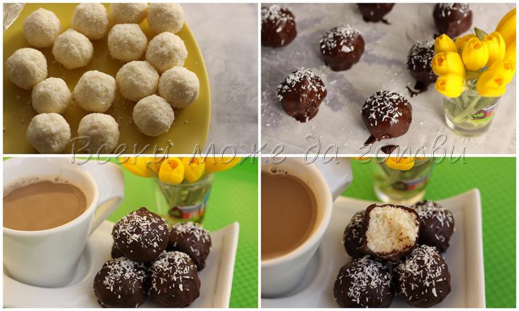 лесни бонбони рецепта