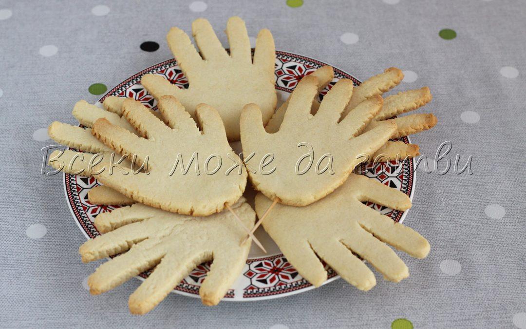 """Ефектни маслени бисквити """"Ръчички"""" – децата ще се влюбят в тях!"""