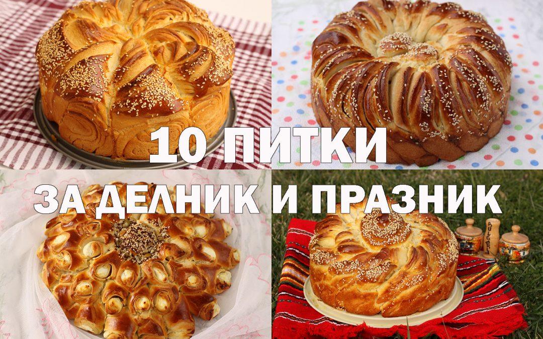 10 питки за делник и празник – вижте как се приготвят и оформят (СНИМКИ)