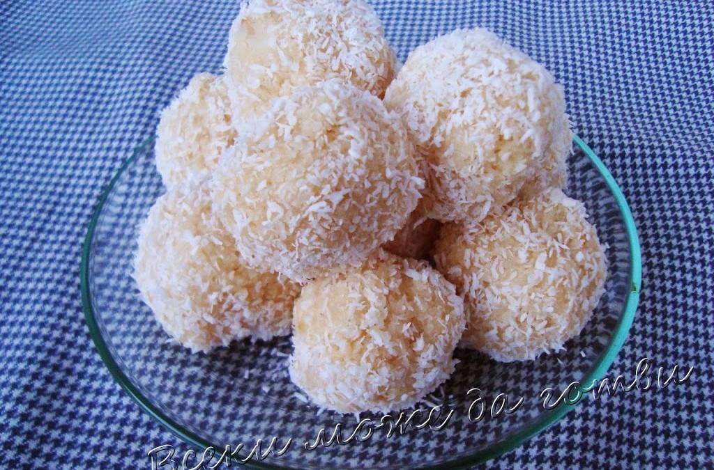 Вкусни домашни бонбони с кокосови стърготини