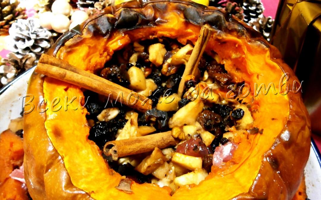 Рецепта от старите тефтери: Пълнена тиква