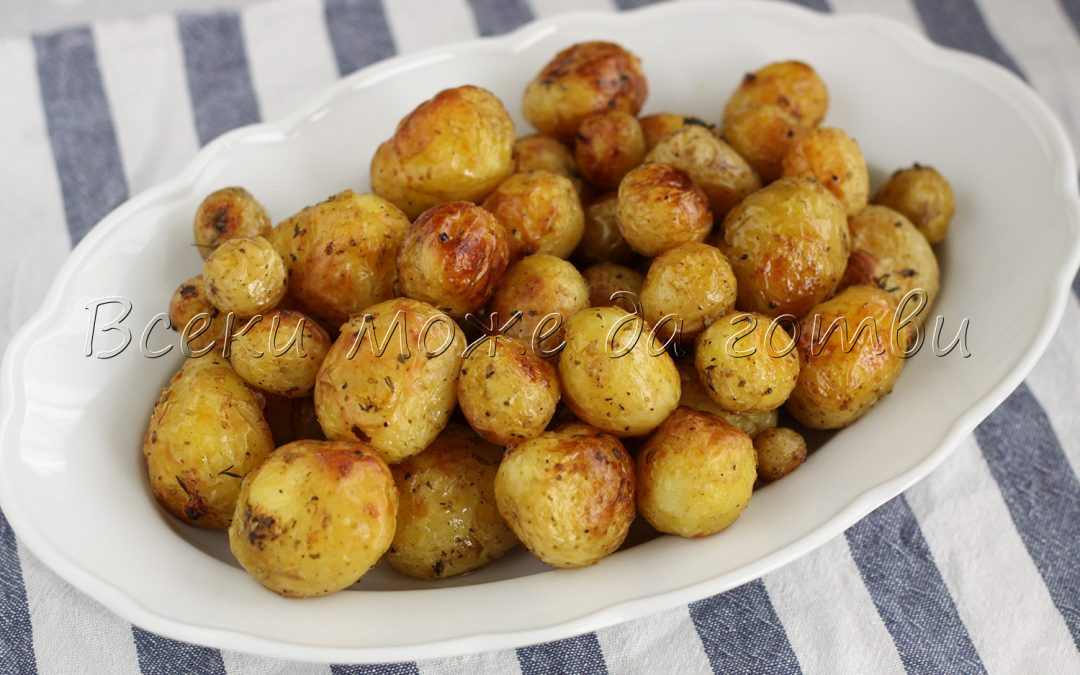 Пресни картофи на фурна – опитайте тази лесна рецепта!